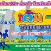 เชิญร่วมการแข่งขัน  เดิน – วิ่ง  วิชิตมินิมาราธอน  ครั้งที่  11
