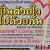 เทศบาลตำบลฉลอง ขอเชิญร่วมปั่นจักรยาน ปั่นด้วยใจไปด้วยกัน